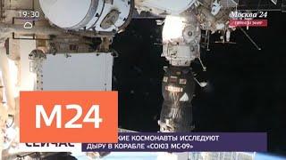 """Российские космонавты исследуют дыру в корабле """"Союз МС-09"""" - Москва 24"""