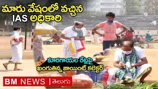 మారు వేషంలో వచ్చిన జాయింట్ కలెక్టర్ Kishore Kumar IAS || Bezawada Media