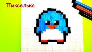 Как Рисовать Кавайного Пингвиненка по Клеточкам ♥ Рисунки по Клеточкам