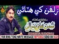 Download NEW SINDHI SONG ZUKFAN KHAY HATAI BY SHAMAN ALI MIRALI NEW MODELING SONG 2018 MP3 song and Music Video