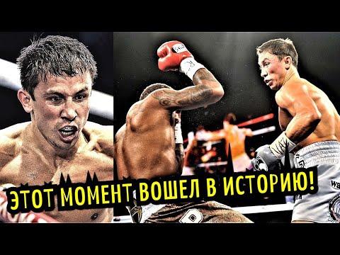 Этот момент вошел в историю! Головкин шокировал/ Хабиб рассказал о планах в UFC!