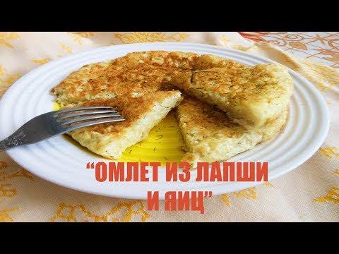 Вопрос: Как приготовить быстрый обед из лапши и яйца?