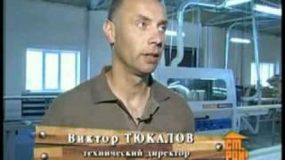 Видео репортаж о ДОК