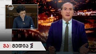ვასმედია | 24 იანვარი | გადაცემა სრულად