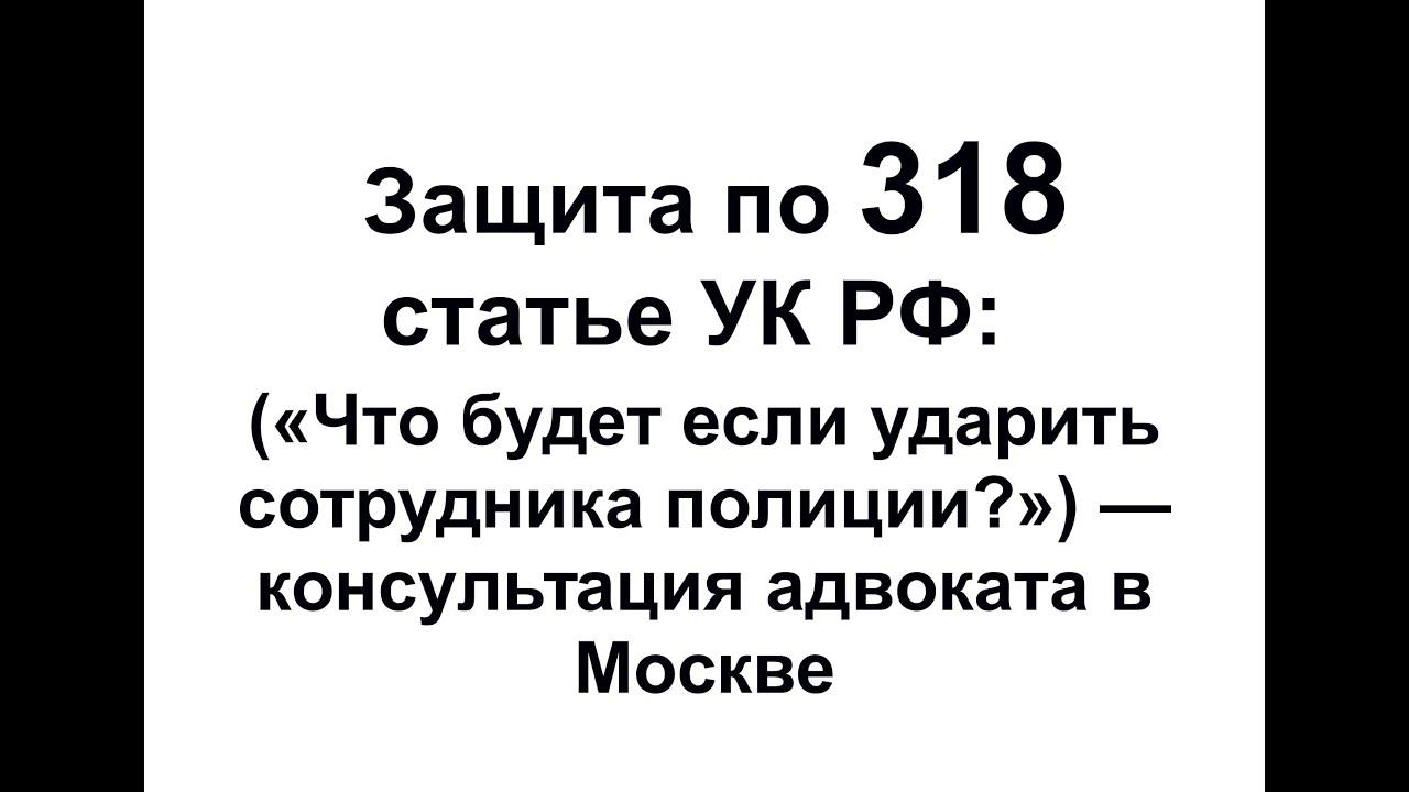 уголовный кодекс статья 318