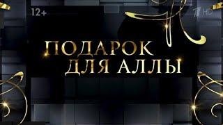 «Подарок для Аллы». Большой концерт к юбилею Аллы Пугачевой.
