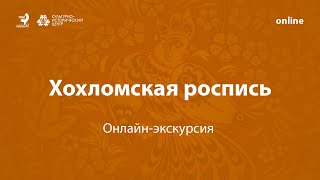 Онлайн-экскурсия «Хохлома – старинный русский народный промысел»
