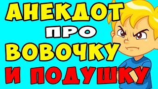 АНЕКДОТ про Вовочку и Подушку Самые смешные свежие анекдоты