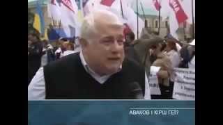 Гей скандал Министр Внутренних Дел Украины Аваков Арсен Борисович