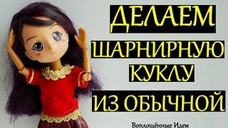 ДЕЛАЕМ ШАРНИРНУЮ КУКЛУ ИЗ ОБЫЧНОЙ / Как починить кукле руку/Сломалась кукла