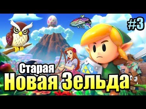 The Legend Of Zelda Link's Awakening #3 — Храм Червя {Switch} прохождение часть 3