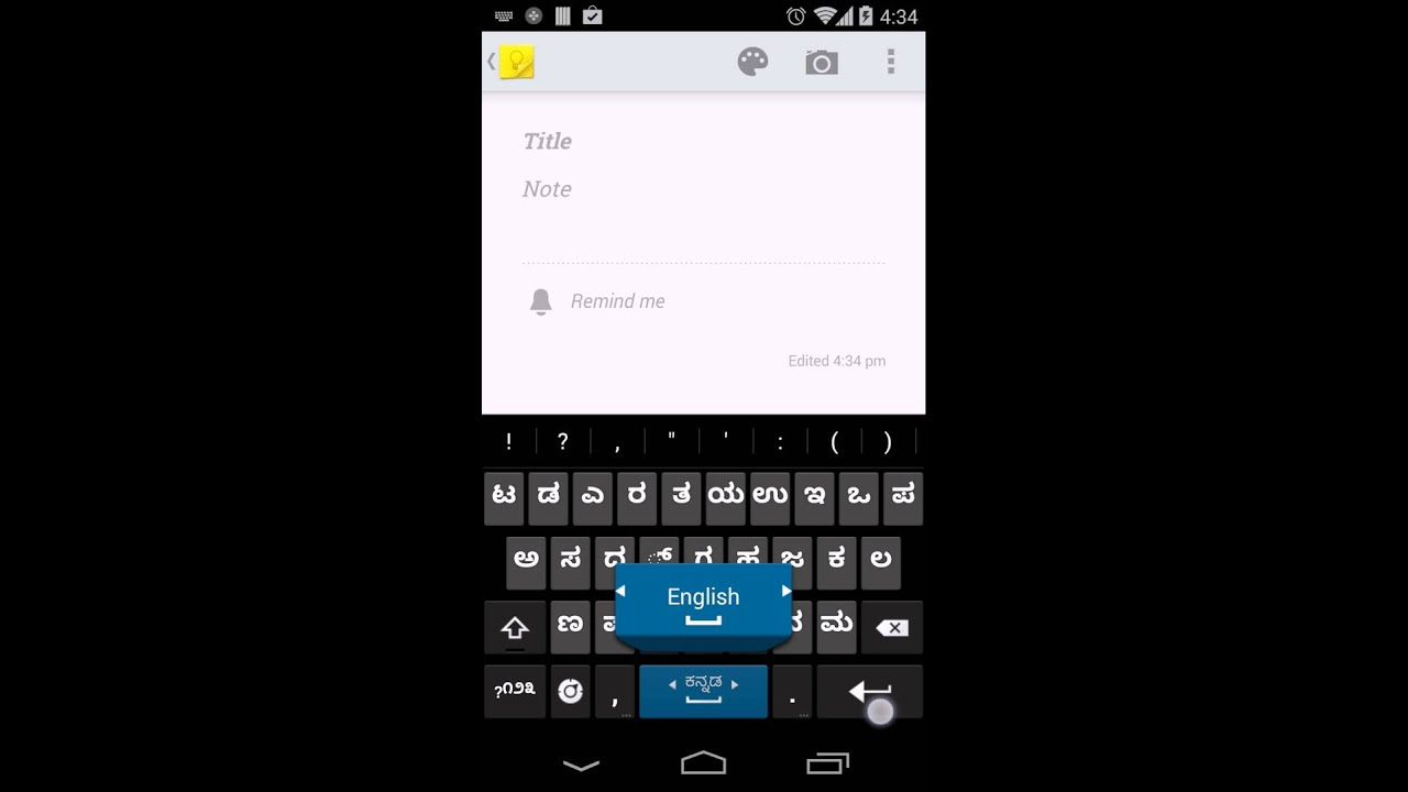 Just Kannada Android Keyboard