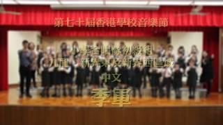 Publication Date: 2018-03-20 | Video Title: 第七十屆香港學校音樂節參賽歌曲