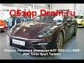 Porsche Panamera универсал 2018 4.0T (550 л.с.) 4WD PDK Turbo Sport Turismo - видеообзор