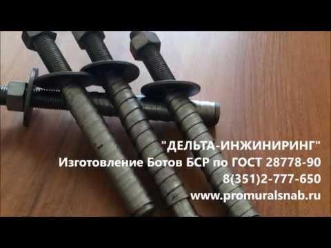 Болт БСР ГОСТ 28778-90