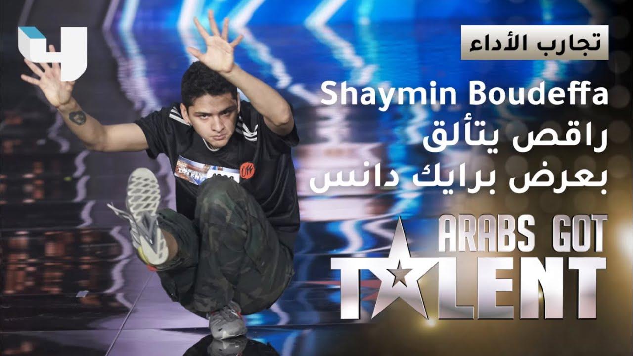 Shaymin Boudeffa يرقص البريك دانس بحرفية عالية على مسرح #ArabsGotTalent