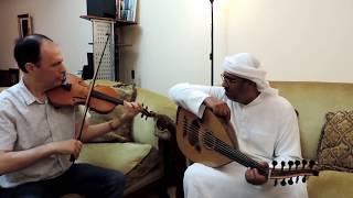 حين يشتكي العود و يواسيه الكمان  Sad Oud and happy Violin