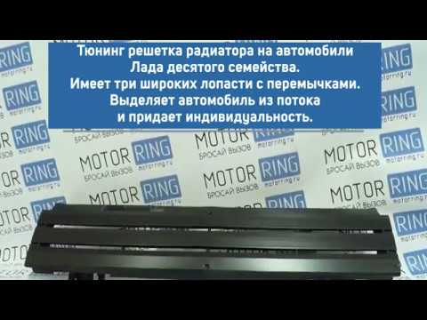Решётка радиатора 3 лопасти с перемычками черная на ВАЗ 2110-2112 | MotoRRing.ru