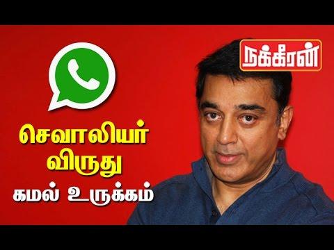 Kamal Hassan Emotional Talk ! Chevalier Award whatsapp audio