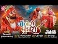 Download Lombero Ghunghto ||Dev Pagli ||New Gujarati Song 2019||Full HD Video||Ram Audio