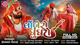 Lombero Ghunghto Dev Pagli New Gujarati Song 2019 Full HD Ram Audio