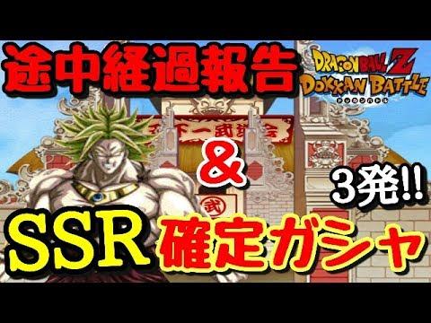 [ドッカンバトル第174話]SSR確定ガシャチケ3発と途中経過報告!ガシャは動画後半です!