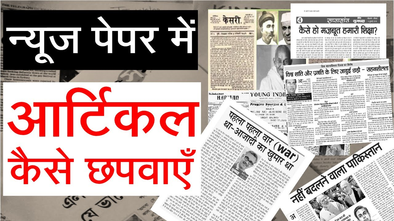 How To Publish Your Article Or News In A Newspaper