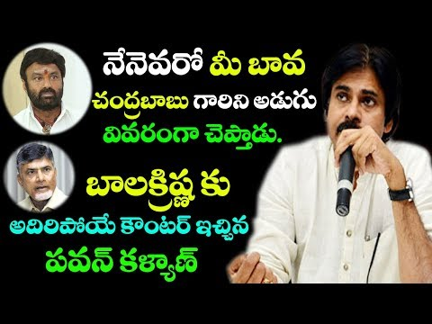 Power Star Pawan Kalyan Sensational Comments on Balakrishna