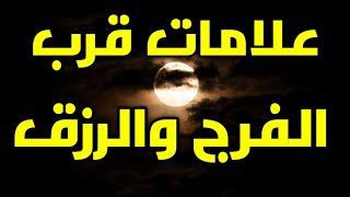 علامات الفرج القريب في المنام 5 أحلام تدل علي الفرج والرزق Youtube