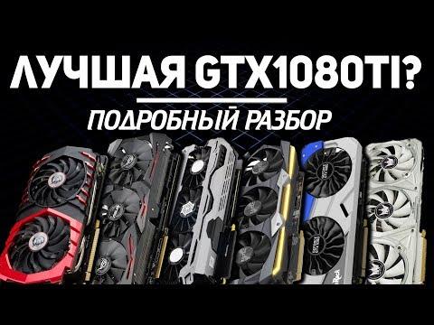 Рынок GTX 1080 Ti - вся правда!