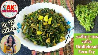 টেষ্টি ঢেকীয়া শাক কণীৰে এনেকৈ ভাজি খাওক Tasty Fiddlehead Fern Fry/Dhekia Xaak Bhaji Recipe