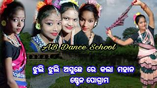 Jhuli jhuli asuchhe re kala mahana Dance Video  (ଷ୍ଟେଜ ପୋଗ୍ରାମ )