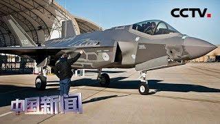 [中国新闻] 美或暂停培训土耳其F-35战机飞行员 | CCTV中文国际