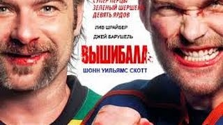 Вышибала 2/Goon: Last of the Enforcers - Трейлер (2017)