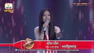 The Voice Cambodia - ណិល លីដា - អស់ចិត្តអស់ថ្ម - 13 March 2016