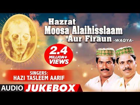 हज़रत मूसा अलैहिस्सलाम और फिरोंन  (Audio Jukebox) || HAZI TASLEEM AARIF  || T-Series Islamic Music