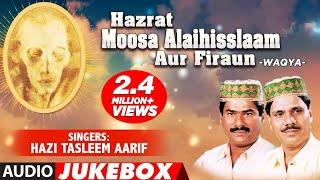 हज़रत मूसा अलैहिस्सलाम और फिरोंन audio jukebox hazi tasleem aarif t series islamic music