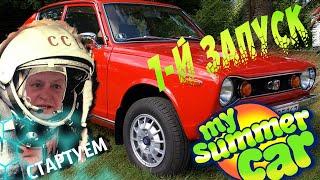 Завести двигатель и выжить хD первый пуск моего корча в My summer car(Процесс сборки завершен, заливаем всякие жидкости, заправляем, тестим все системы и таки производим первый..., 2016-06-11T08:45:46.000Z)