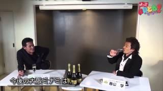 ホストドキュメンタリー『東郷 宏』よっていいとも!Vol 1