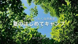 夏のはじめてキャンプ2017(ネコのわくわく自然教室・2017/07) thumbnail