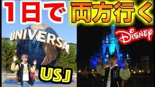 1日でユニバーサル・スタジオ・ジャパンとディズニーランドに行けるのか!?