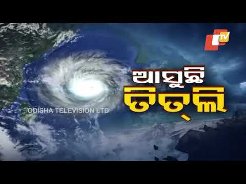 Cyclone Titli Turns Into Very Severe Cyclonic Storm  Part 1