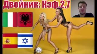 Двойник: Кэф. 2,7. Италия-Албания+Испания-Израиль