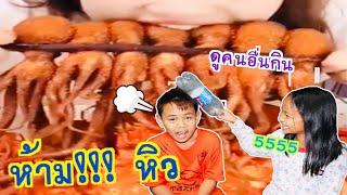 ห้ามหิว!!! กินปลาหมึก มีบทลงโทษคนแพ้ l น้องใยไหม kids snook