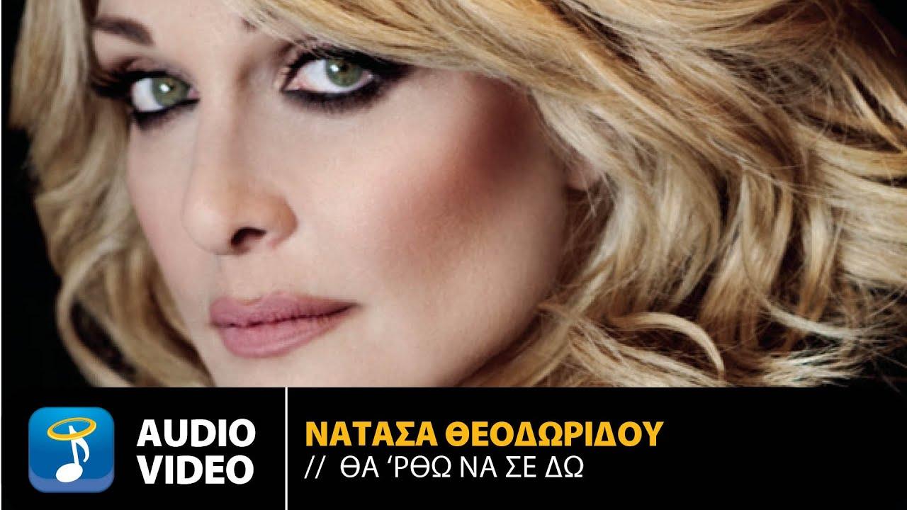 Νατάσα Θεοδωρίδου - Θα 'Ρθω Να Σε Δω   Official Audio Video (HQ)