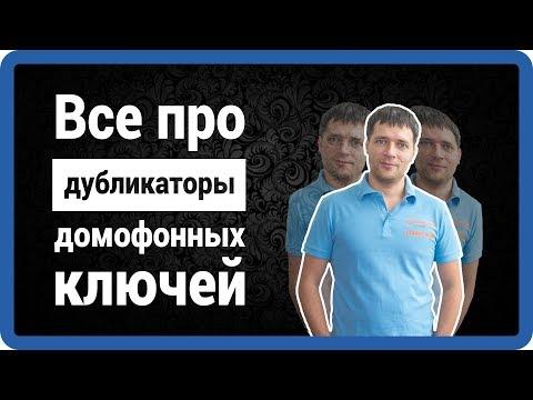 видео: ВИДЫ ДУБЛИКАТОРОВ домофонных ключей! как купить или сделать (dallas rfid) в Москве starnew.ru