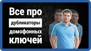 ВИДЫ ДУБЛИКАТОРОВ домофонных ключей! как купить или сделать (dallas rfid) в Москве Starnew.ru