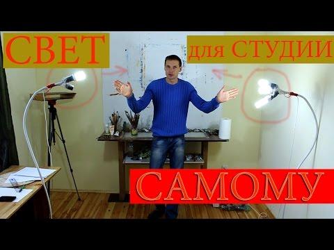 Как сделать свет для съемки фото-видео самому. Пример №1.