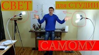 Как сделать свет для съемки фото-видео самому. Пример №1.(В этом видео я покажу как легко и быстро сделать хороший свет для фото и видео съемки дома - например для..., 2014-12-21T14:45:19.000Z)