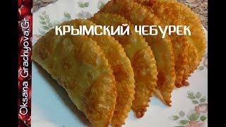 Чебуреки крымские,   сочные и слоистые, всё просто.  ВОДА, МУКА, СОЛЬ.